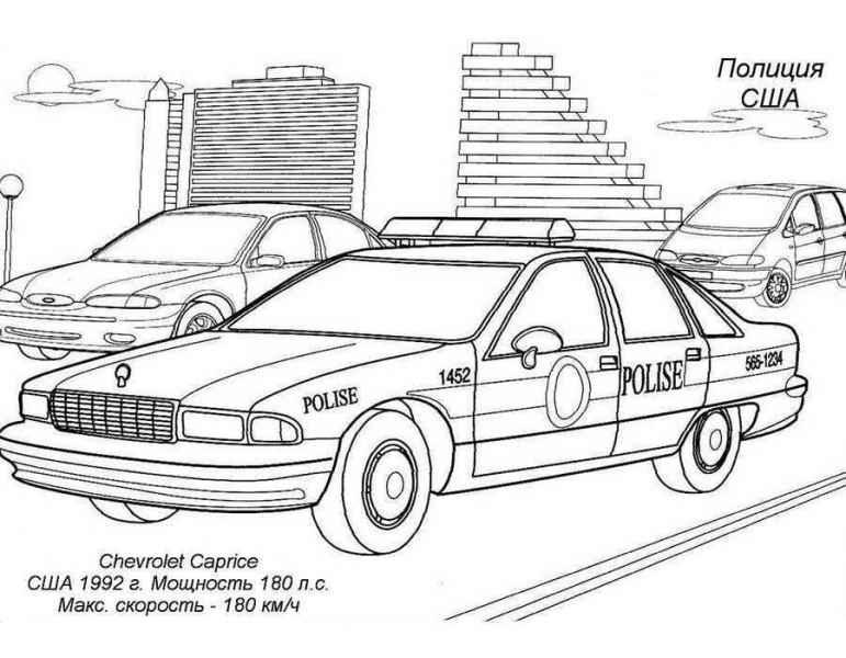 раскраски полицейские машины бесплатно распечатать