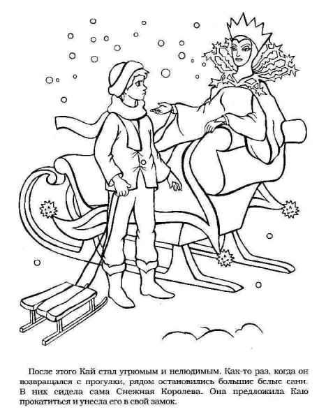 Кай и Снежная королева на санях