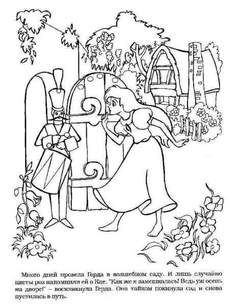 Герда и щелкунчик