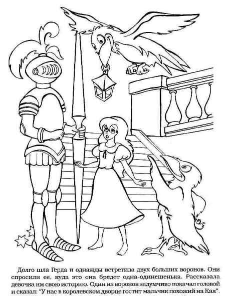 Герда, рыцарь и ворона