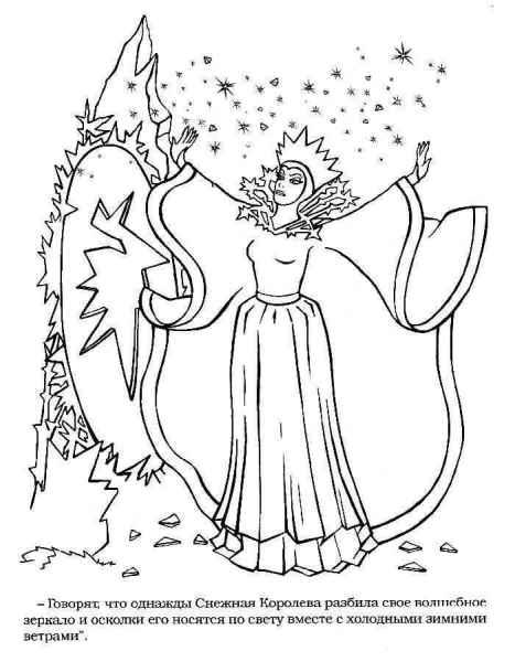 Снежная королева колдует