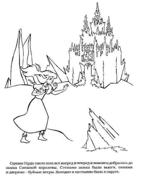 Герда идет в замок снежной королевы