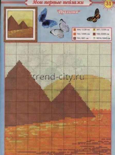 Вышивка крестом схемы пирамиды